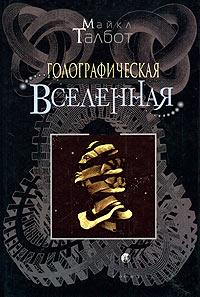 Majkl_Talbot__Golograficheskaya_Vselennaya