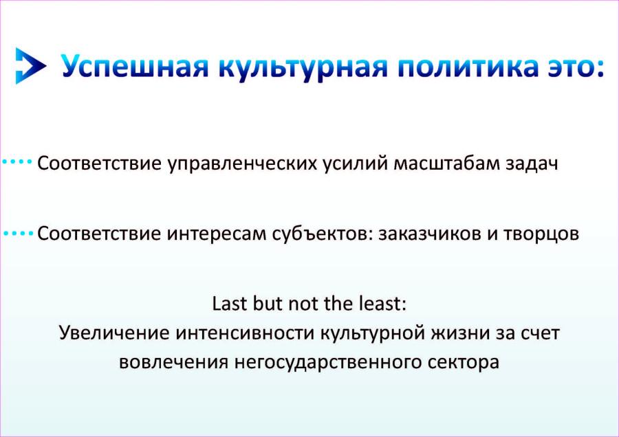 Культурная политика - презентация (1)_Страница_09