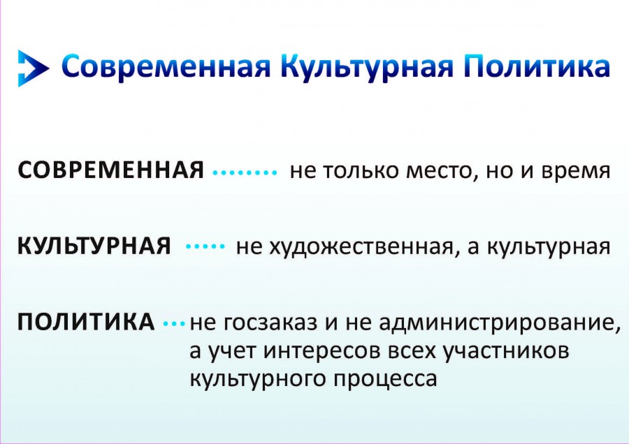 Культурная политика - презентация (1)_Страница_01