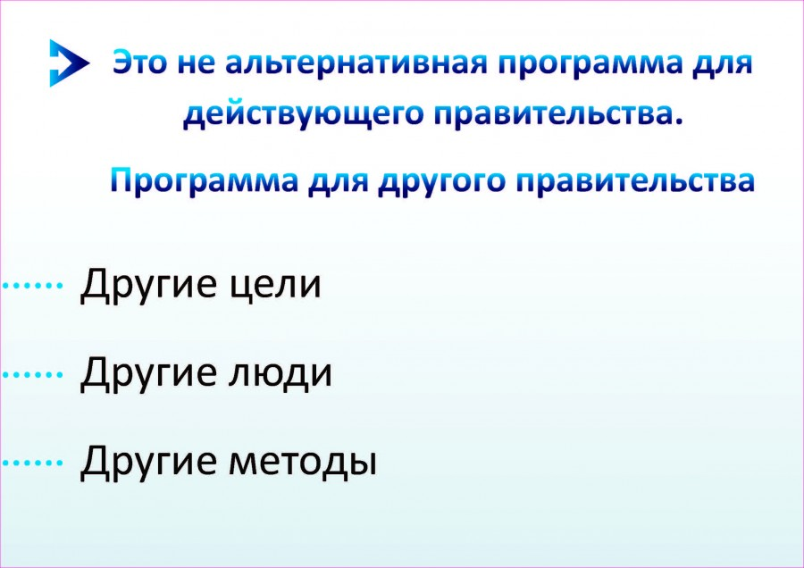 Культурная политика - презентация (1)_Страница_02
