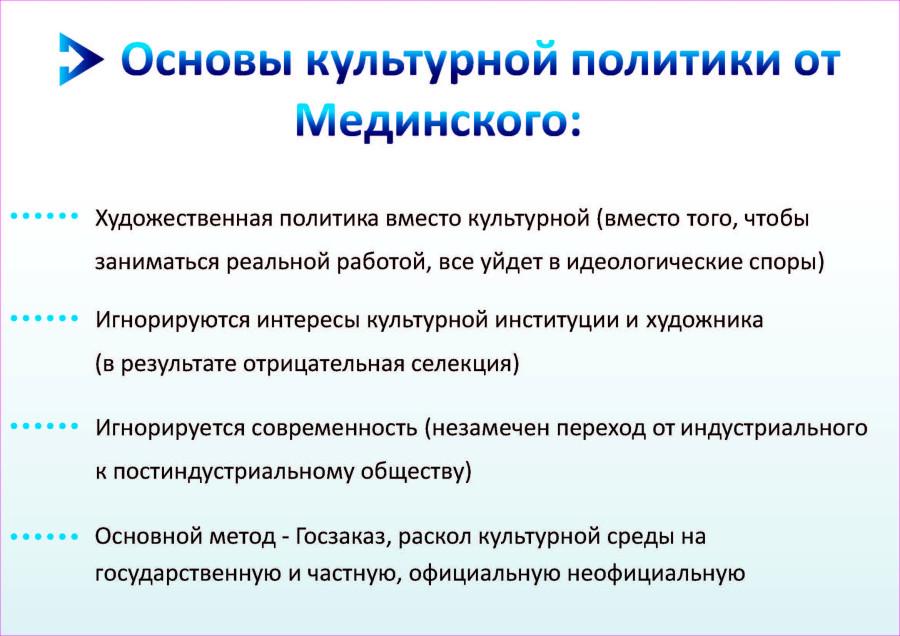 Культурная политика - презентация (1)_Страница_03