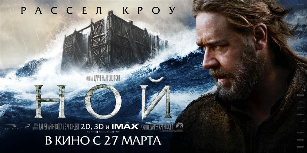 фильм ной 2014 скачать торрент - фото 8
