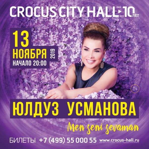 Афиша_Крокус