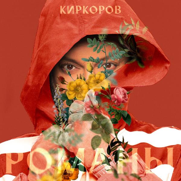 Киркоров3