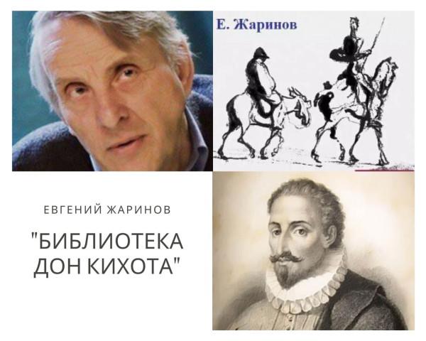 Жаринов