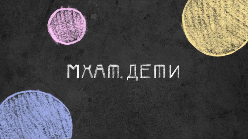 МХАТ ДЕТИ 1 июня -
