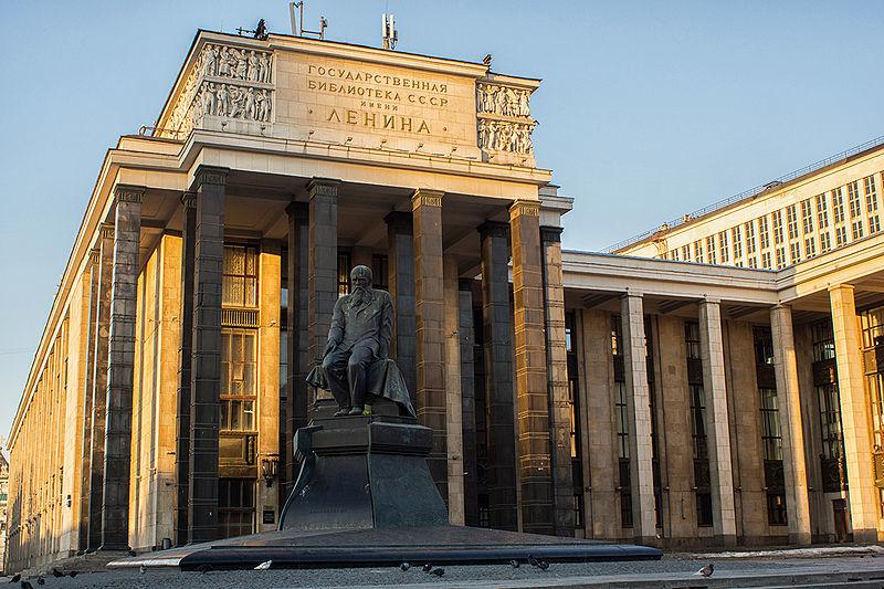 Rossijskaya_gosudarstvennaya_biblioteka_Gosudarstvennaya_biblioteka_im._Lenina