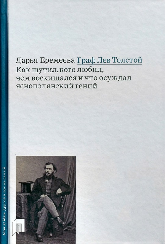 eremeeva-book-cover-1