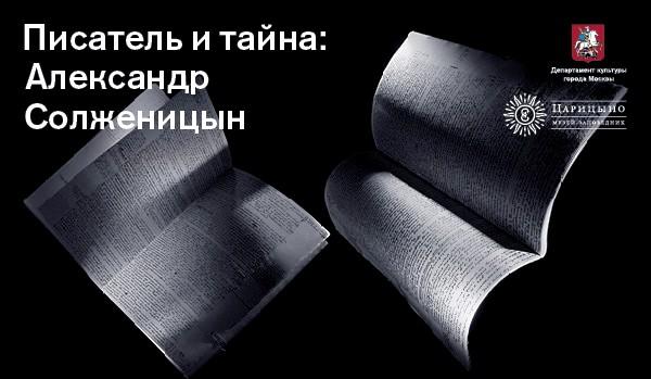 Копия Писатель и тайна Приглашение