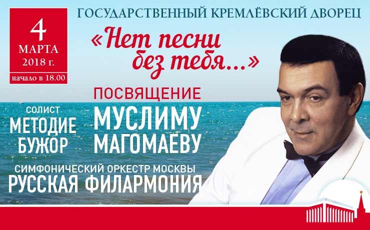 magomaev_740x460