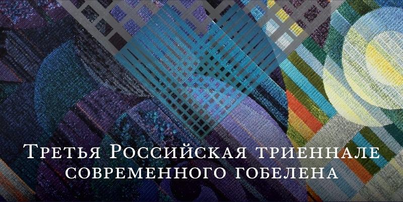 приглашение на открытие Триеннале гобелена а