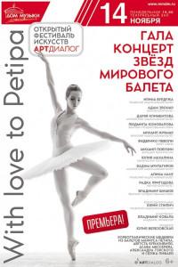 _ Москва_14.10_petipa_дом_музыки