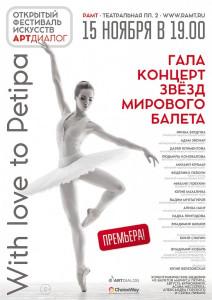 _Москва_15.10_petipa_ramt