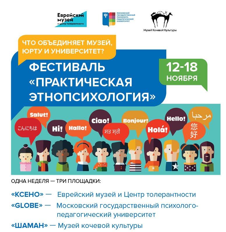 EthnoFest