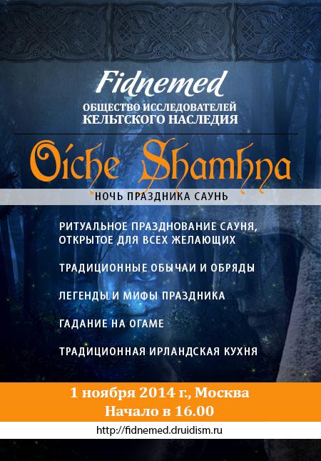 Samhain2014