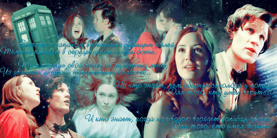 11th_doctor_and_amy_pond_by_lawyer_lucifer-d50knv0