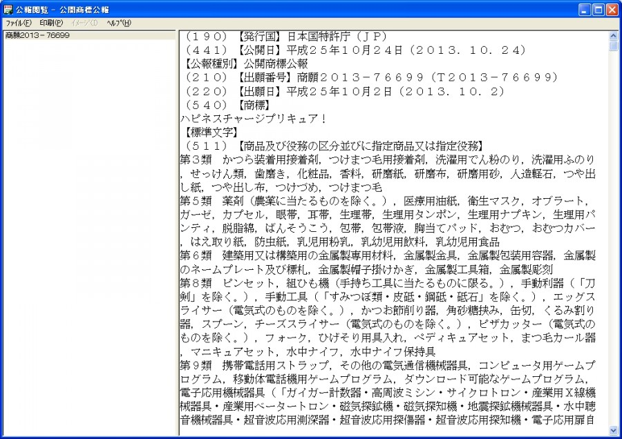 Happiness Charge Pretty Cure Trademark Filing