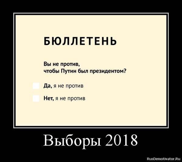 Путин Анекдот Выборы
