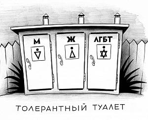 Толерантный  туалет