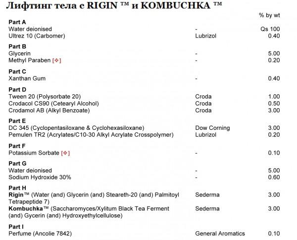 Лифтинг тела с RIGIN ™ и KOMBUCHKA ™
