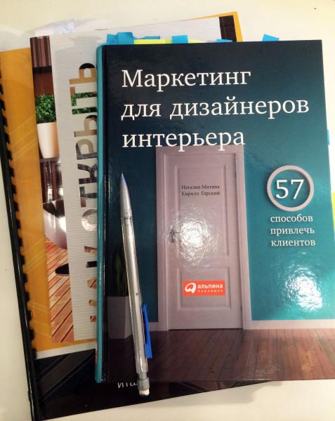 Наталья митина маркетинг для дизайнеров интерьера