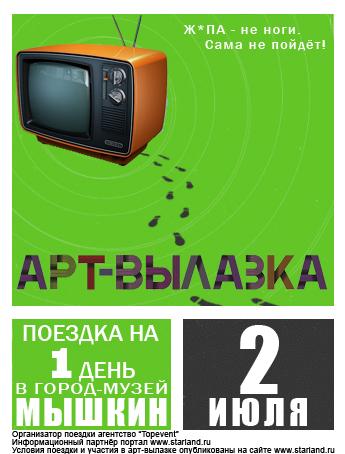 """Афиша проекта """"Арт-вылазка"""", г.Мышкин"""