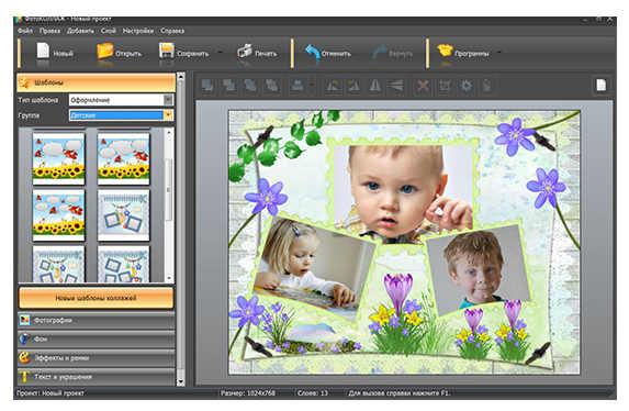 Как сделать коллаж из фотографий на компьютере с надписью