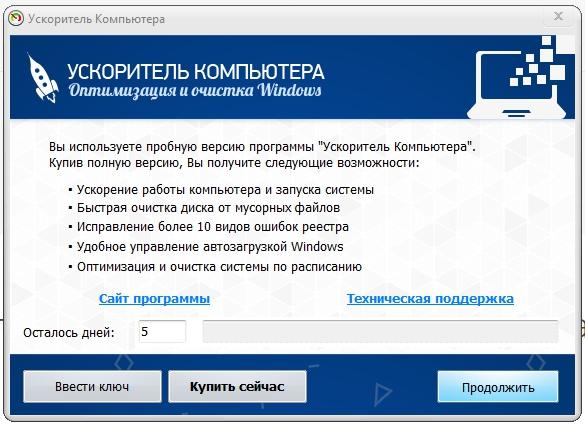 Ускоритель компьютера программа