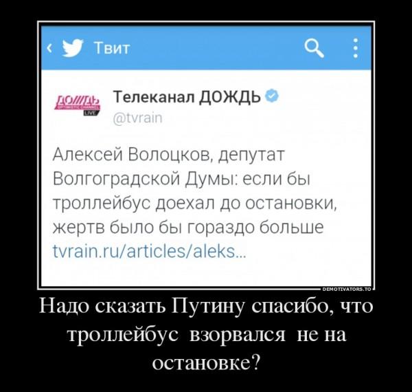 318907_nado-skazat-putinu-spasibo-chto-trollejbus-vzorvalsya-ne-na-ostanovke_demotivators_to
