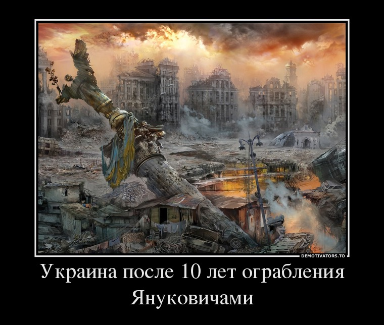 415966_ukraina-posle-10-let-ogrableniya-yanukovichami_demotivators_to