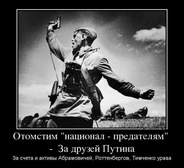 862581_otomstim-natsional-predatelyam-za-druzej-putina_demotivators_to