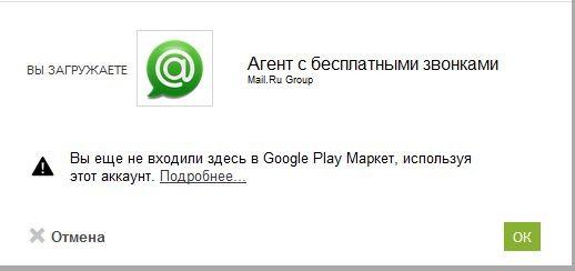 у вас нет устройств Google Play - фото 5