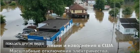 Наводнение а США