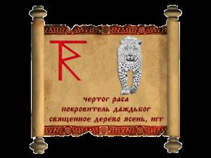 рас-300x225