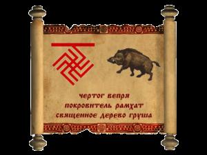 вепрь-300x225