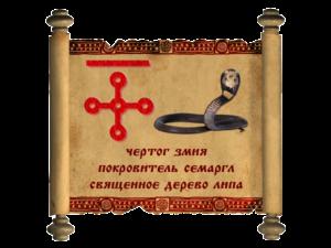 змея-300x225