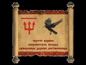 ворон-300x225