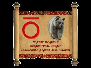 медведь-300x225