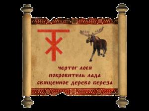 лось-300x225