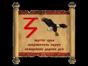 орел-300x225