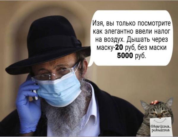 Налог на воздух