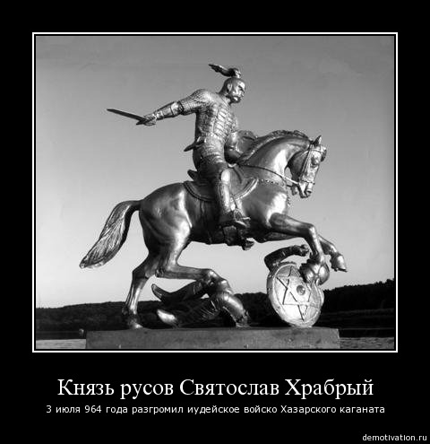 Светослав