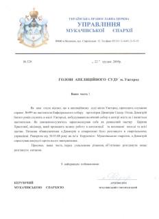 Письмо, переданное в СУД из епархии