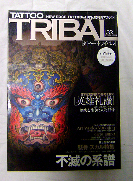 jap tribal tattoo book