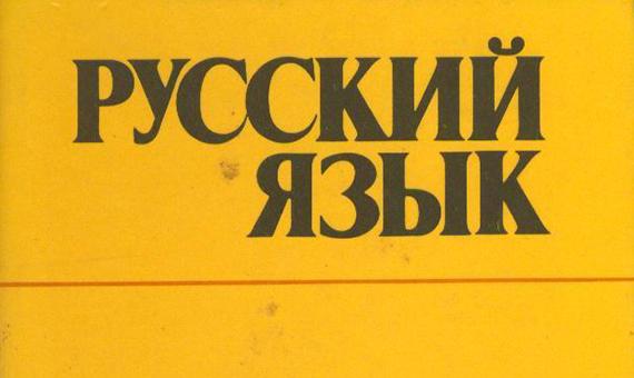 pre_1304704963__russkyy_yazyk_4_klass_oblozhka
