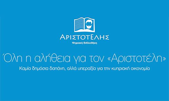 shkolniki-kipra-poluchili-besplatnuyu-cifrovuyu-biblioteku