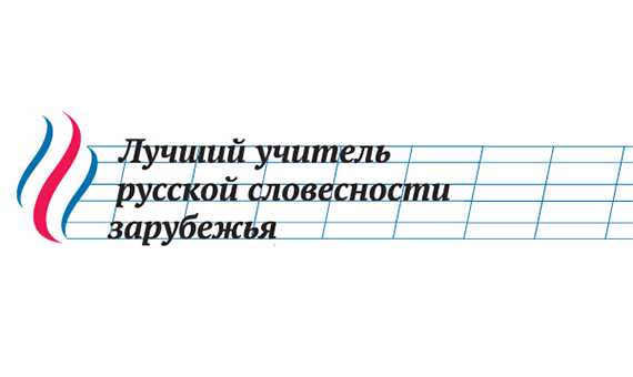 luchshiy-uchitel-russkoy-slovesnosti