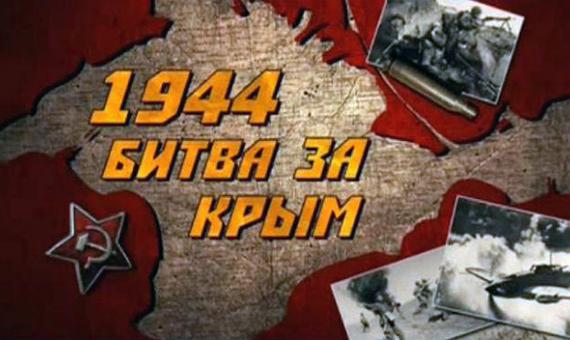 1944.-Битва-за-Крым-2014