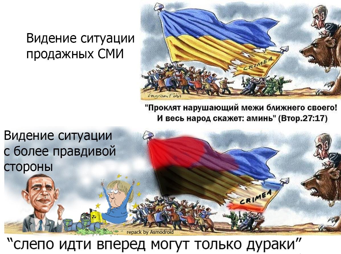 Украина-майдан-бандеровцы-крым-1132201