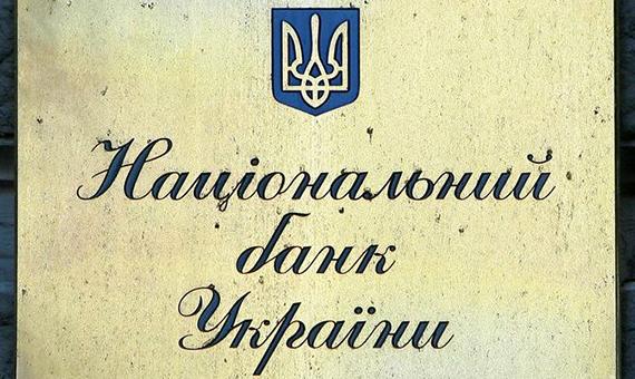 national-bank-of-ukraine312